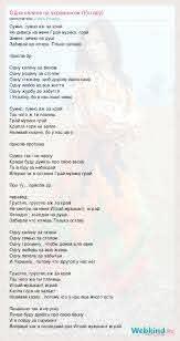 Текст песни Одна калина на украинском (Ротару), слова песни