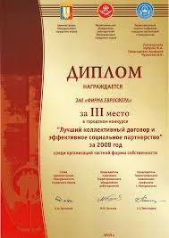 Информация о фирме ЕВРОСФЕРА  Диплом Лучший коллективный договор и эффективное социальное партнерство
