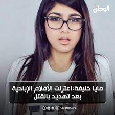 مايا خليفة: اعتزلت الأفلام... - ElWatan News\جريدة الوطن