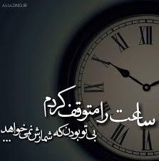 Image result for مطالب عاشقانه بی تو بودن
