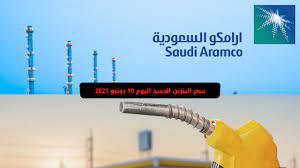 شاهد سعر البنزين الجديد اليوم حسب اسعار شركة ارامكو للبترول والنفط شهر  يونيو 2021 2021 - الدمبل نيوز