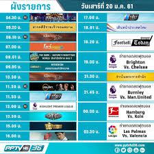 PPTV HD 36 - ตารางออกอากาศ #PPTVHD36 ประจำวันเสาร์ที่ 20...