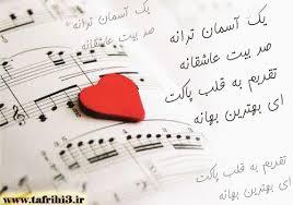 Image result for عکس نوشته های عاشقانه