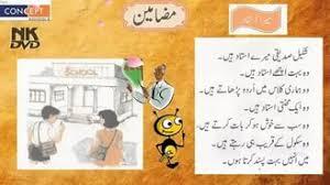 my favourite teacher essay in urdu  my favourite teacher essay in urdu