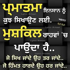 Thank U God Quotes In Punjabi Best Quotes For Your Life