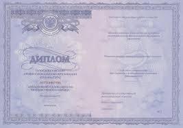 Купить диплом о послевузовском профессиональном образовании  Диплом о послевузовском профессиональном образовании ординатура с 2013 года