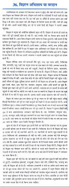 science essay essay on the ldquo science a curse or blessing rdquo in hindi essay on the ldquoscience a curse or blessingrdquo in hindi