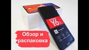 <b>Huawei Y6s</b> - Новинка Января 2020 - YouTube