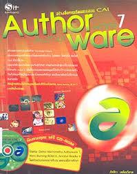 ผลการค้นหารูปภาพสำหรับ macromedia authorware 7.0