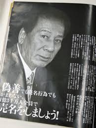 「杉良太郎」の画像検索結果