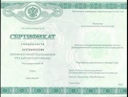 продление медицинского сертификата продлить  продление сертификата нарколога