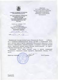 Купить справку из ВУЗа в Москве каталог с ценами arkhivnaya spravka 1 Архивная справка