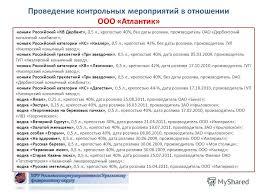 Презентация на тему МРУ Росалкогольрегулирования по Уральскому  20 Проведение контрольных мероприятий