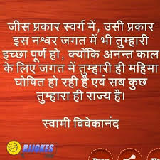 best quotes of swami vivekananda images swami swami vivekananda sayings in hindi