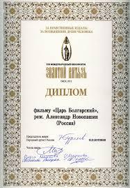 Специальный диплом xxi международного кинофорума Золотой витязь