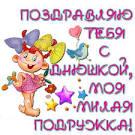 Поздравления от подруги подруге с днем рождения