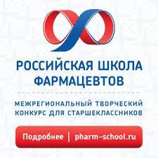 Контрольные цифры приема Сайт для Абитуриентов pharm school ru