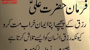 Hazrat Ali As Best Urdu Quoatationsprecious Quoteshafiz Tariq Ali
