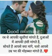 Good Morning Images With Quotes For Him In Hindi English 144