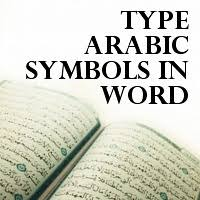 how to write ms add arabic symbols in ms word top islamic blog