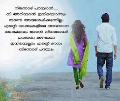 Deep Love Quotes Malayalam Hover Me New I Quit From Love Quotes In Malayalam