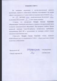 Управление аспирантуры и ординатуры Решение ДС от 14 05 2014 по диссертации Лазарян С С