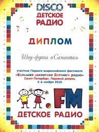 Награды и дипломы шоу группа Саманта  Диплом участника Первого всеросийского фестиваля