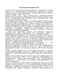 Конституция РФ курсовая по праву скачать бесплатно юридически  Конституционное право в РФ реферат по праву скачать бесплатно юридическое юридические общественные правовое государство гражданин правовые