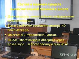 Презентация на тему Отчет по производственной практике  3 Состав