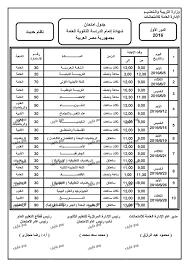 جدول امتحانات الثانوية العامة 2016 نظام حديث وأخبار إستعدادات وزارة التربية  والتعليم