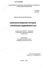 Диссертация на тему Совершенствование методов управления  Диссертация и автореферат на тему Совершенствование методов управления недвижимостью научная электронная