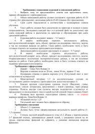 Дипломная работа Томский институт бизнеса Требования к написанию курсовой и дипломной работы