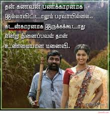 Husband And Wife Love Quotes Tamil