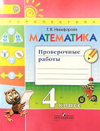 Никифорова Математика класс Проверочные работы Перспектива  Никифорова Математика 4 класс Проверочные работы Перспектива ФГОС