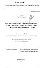 Диссертация на тему Ответственность за правонарушения в сфере  Диссертация и автореферат на тему Ответственность за правонарушения в сфере избирательного и референдумного права