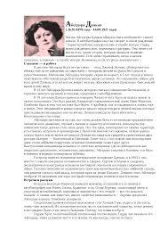 Айседора Дункан реферат по русской литературе скачать бесплатно  Это только предварительный просмотр