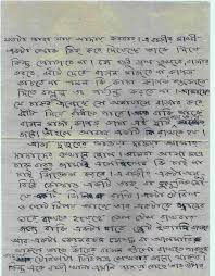 "rabindranath s daughter writes to her friend my grandmother  ""my dear"