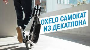 Чтобы самокат <b>Oxelo</b> служил дольше ( самокат из Декатлона ...