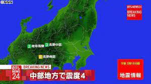 地震 速報 岐阜