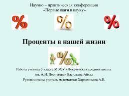 Доклад Проценты в нашей жизни математика презентации Научно практическая конференция Первые шаги в науку Проценты в нашей жизни Работа ученика