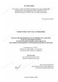 Диссертация на тему Охрана правопорядка как функция государства и  Диссертация и автореферат на тему Охрана правопорядка как функция государства и ее реализация в форме