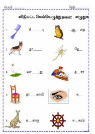 1st grade tamil worksheets for grade 1 grade 1 tamil workbook grade 1 tamil workbook in the main goal of this site is to provide past papers, marking schemes, notes, and other resources. Tamil Worksheets And Online Exercises