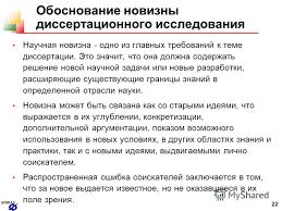 Презентация на тему spiiras Ученый секретарь Андрей Леонидович  22 22 spiiras Обоснование