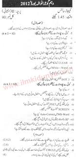 computer science paper past papers gujranwala board th class computer science past papers gujranwala board th class computer science