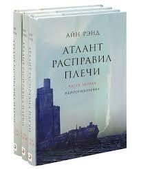 Атлант расправил плечи скачать fb txt epub pdf читать онлайн  Атлант расправил плечи в 3 томах