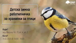 Хранилка за птици пиленце   хранилка за птици. Detska Zimna Rabotilnichka Za Hranilki Za Ptici Popotam Otkrivajte