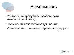 Презентация на тему Дипломная работа на тему Использование  4 4 Актуальность Увеличение