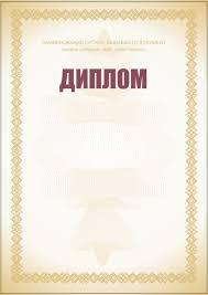 Дипломы Грамоты Сертификаты компания Промо Принт страница ДИПЛОМЫ ГРАМОТЫ