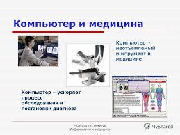 Информационные технологии в медицине Применение информатики в медицине реферат