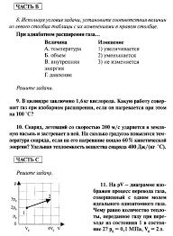 Контрольная работа по физике на тему Термодинамика  hello html m3bfff918 png